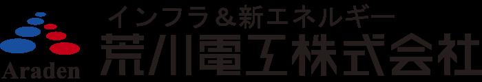 荒川電工株式会社