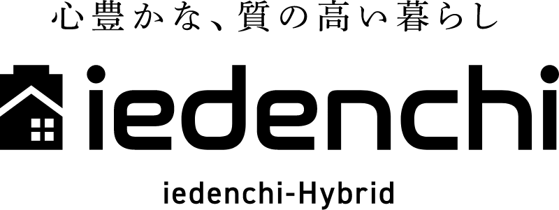 心豊かな、質の高い暮らし iedenchi iedenchi-Hybrid