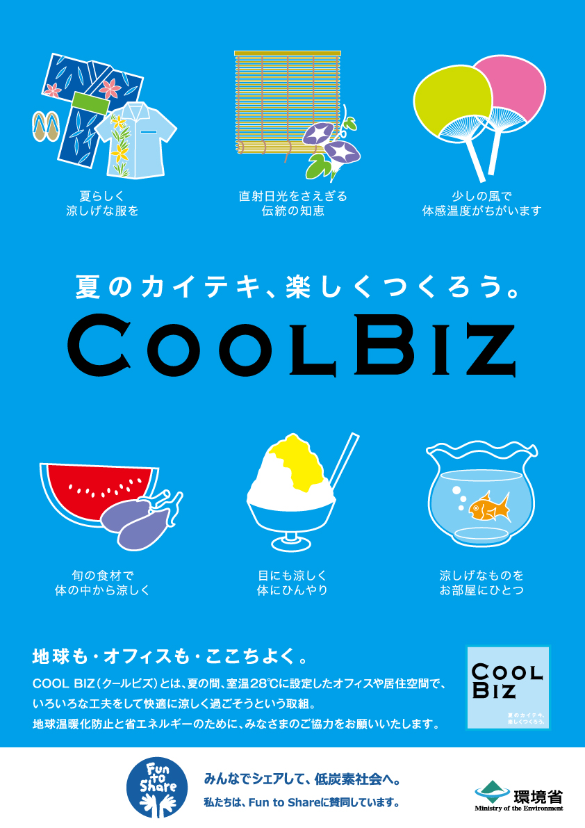coolbiz_poster