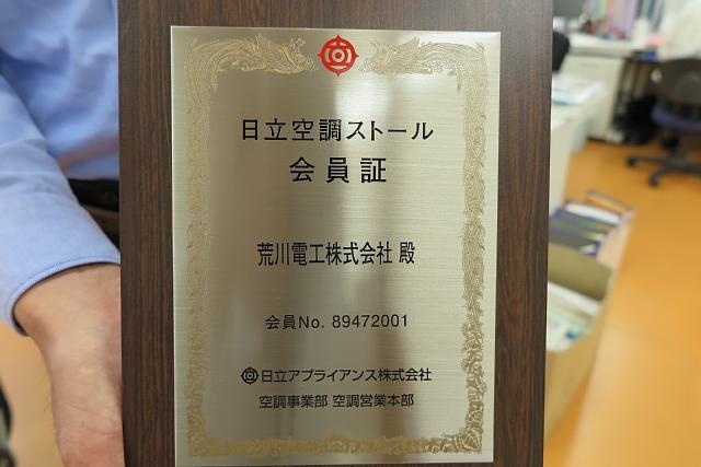 hitachi001
